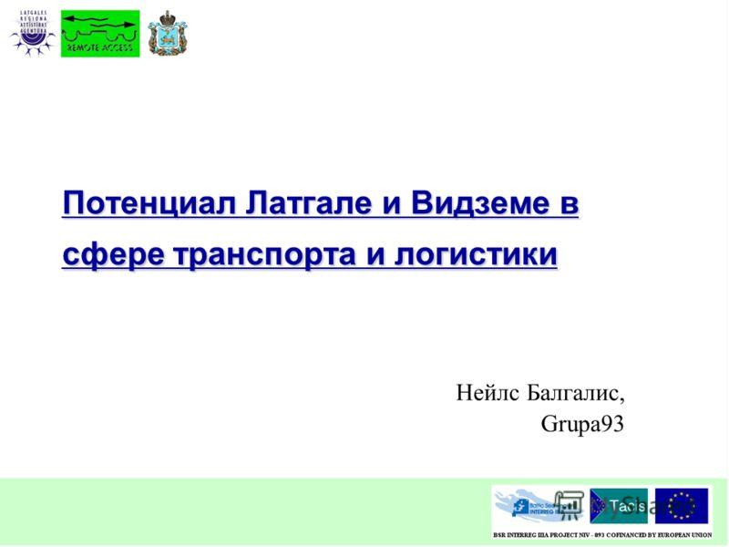 Потенциал Латгале и Видземе в сфере транспорта и логистики Нейлс Балгалис, Grupa93