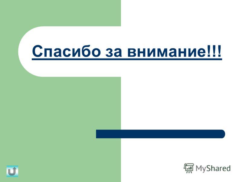 Список использованных источников: БИОЛОГИЧЕСКИЕ РИТМЫ (биоритмы). – Словари и энциклопедии on-line. http://www.rea.ru/misc/enc3p.nsf/ByID/NT00011C8E http://www.rea.ru/misc/enc3p.nsf/ByID/NT00011C8E Биологические ритмы (Биоритмы). – Сайт Глоссарий.ru.