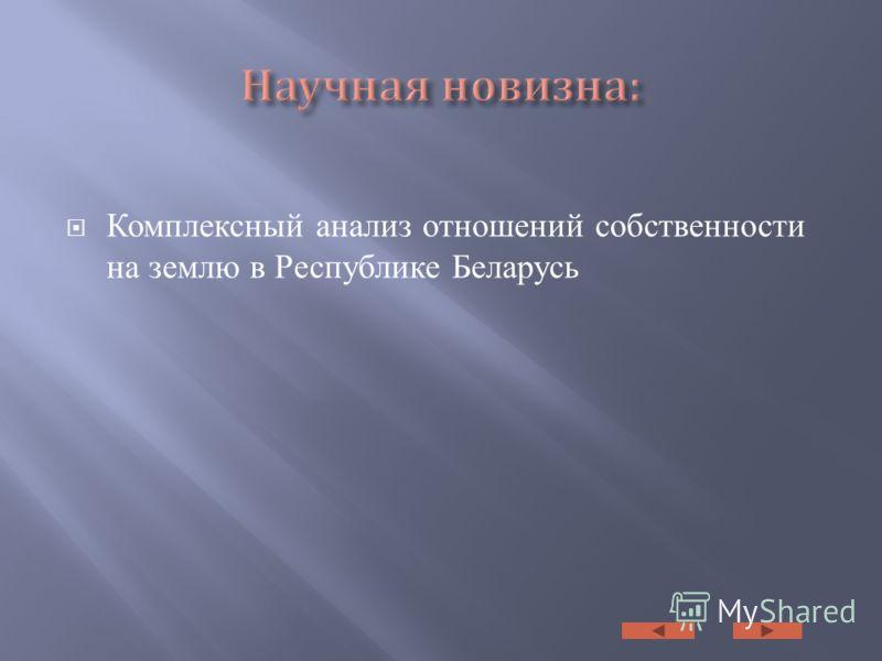 Комплексный анализ отношений собственности на землю в Республике Беларусь
