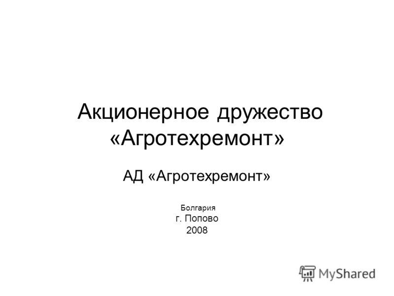 Акционерное дружество «Агротехремонт» АД «Агротехремонт» Болгария г. Попово 2008