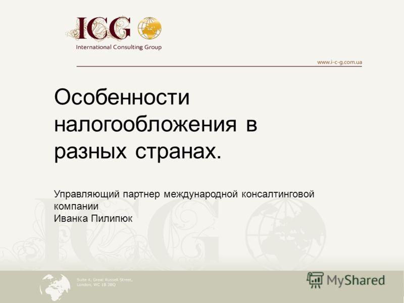 Особенности налогообложения в разных странах. Управляющий партнер международной консалтинговой компании Иванка Пилипюк