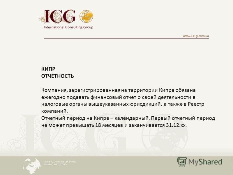 КИПР ОТЧЕТНОСТЬ Компания, зарегистрированная на территории Кипра обязана ежегодно подавать финансовый отчет о своей деятельности в налоговые органы вышеуказанных юрисдикций, а также в Реестр компаний. Отчетный период на Кипре – календарный. Первый от