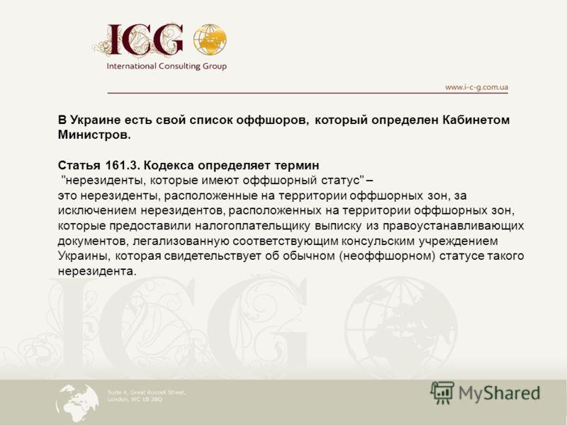 В Украине есть свой список оффшоров, который определен Кабинетом Министров. Статья 161.3. Кодекса определяет термин