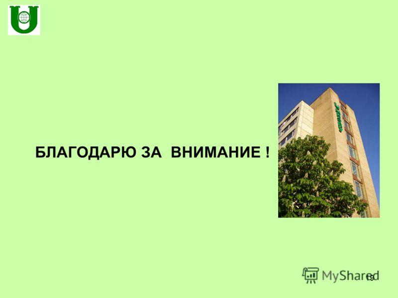 19 БЛАГОДАРЮ ЗА ВНИМАНИЕ !