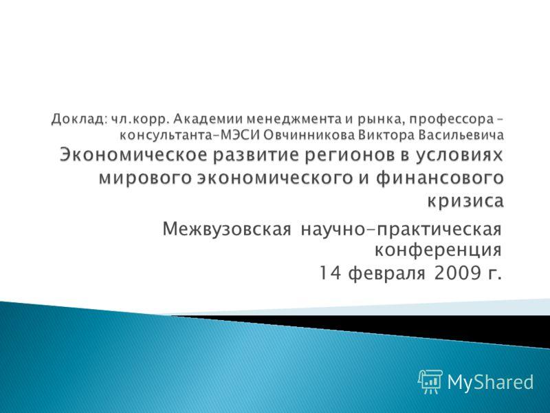 Межвузовская научно-практическая конференция 14 февраля 2009 г.