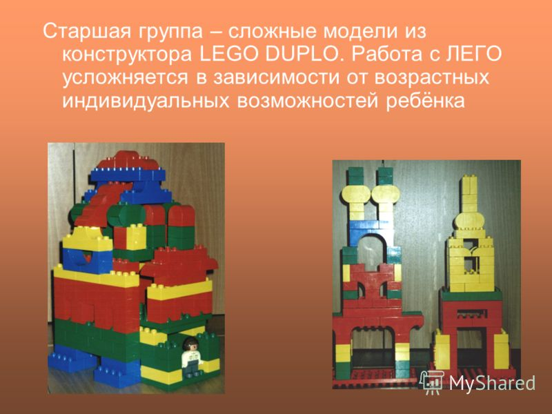 Старшая группа – сложные модели из конструктора LEGO DUPLO. Работа с ЛЕГО усложняется в зависимости от возрастных индивидуальных возможностей ребёнка