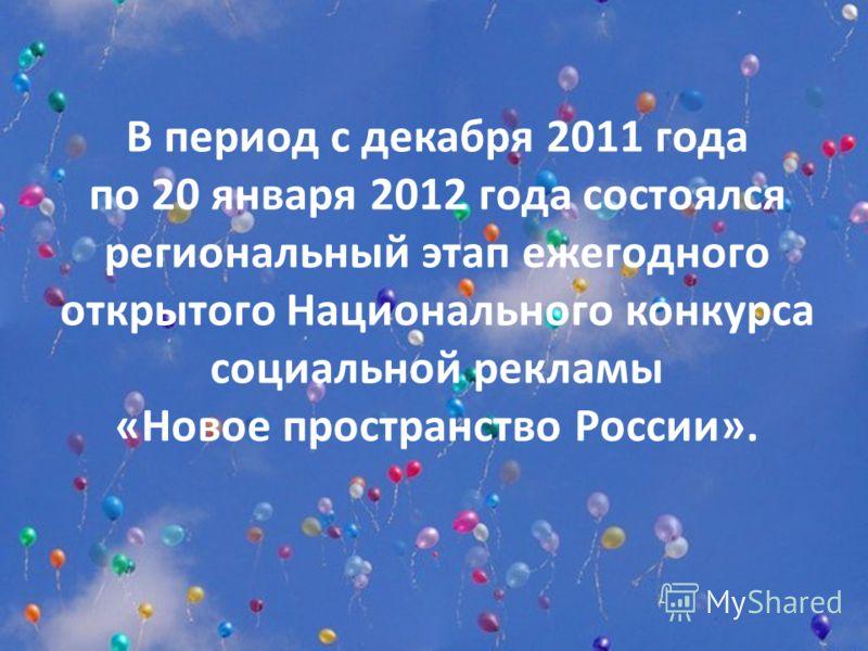 В период с декабря 2011 года по 20 января 2012 года состоялся региональный этап ежегодного открытого Национального конкурса социальной рекламы «Новое пространство России».