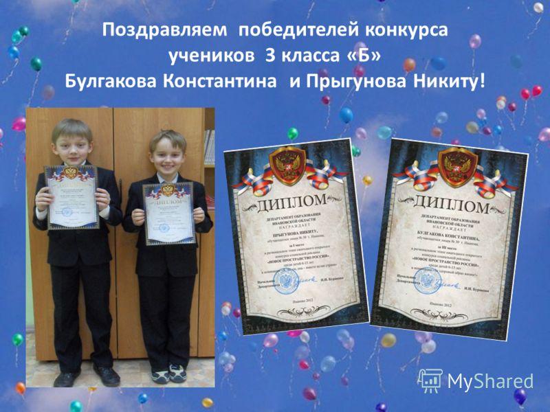 Поздравляем победителей конкурса учеников 3 класса «Б» Булгакова Константина и Прыгунова Никиту!