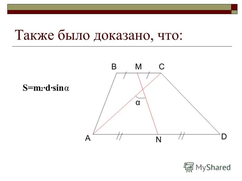 Также было доказано, что: MCB A D α N S=m 2 dsinα