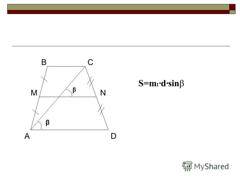 S=m 1 dsinβ A β C D B NM β