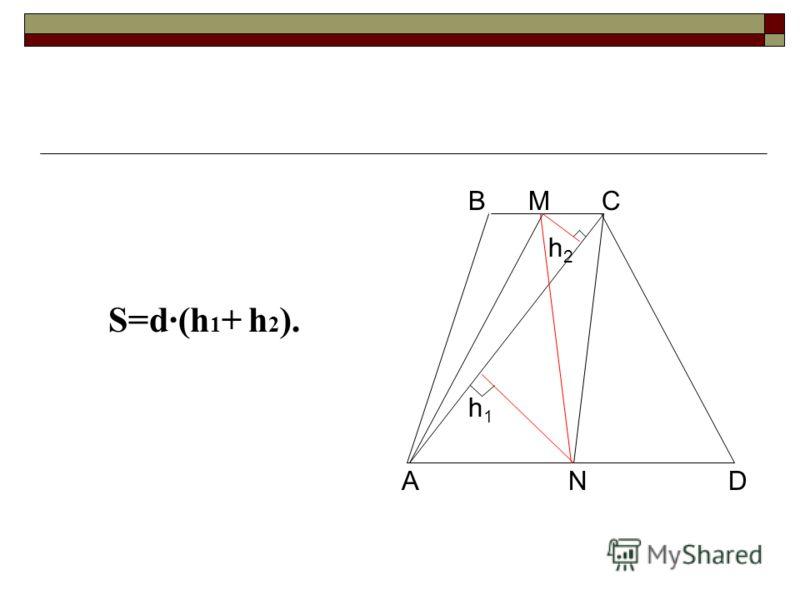 A M ND CB h2h2 h1h1 S=d(h 1 + h 2 ).