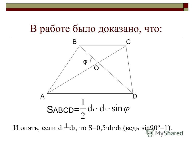 И опять, если d 1 d 2, то S=0,5d 1d 2 (ведь sin90º=1). DA BC O φ S ABCD = В работе было доказано, что: