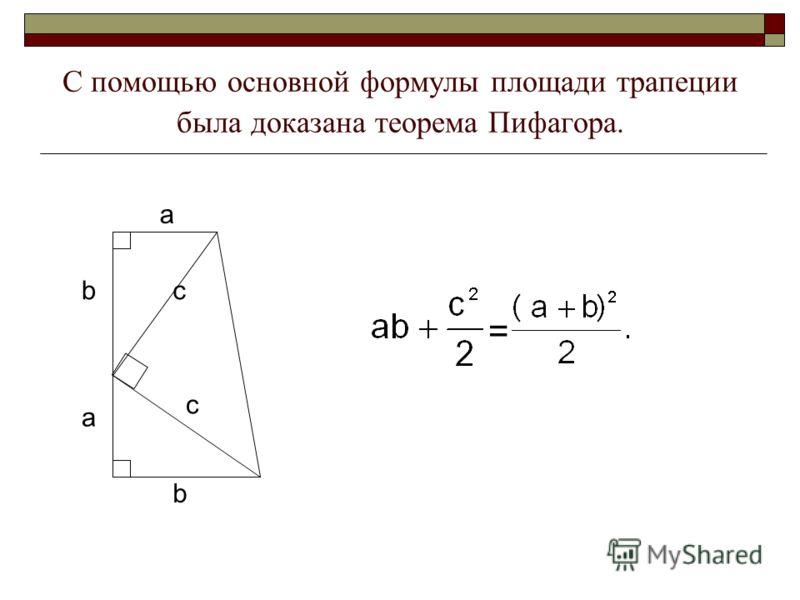 а а c cb b = С помощью основной формулы площади трапеции была доказана теорема Пифагора.