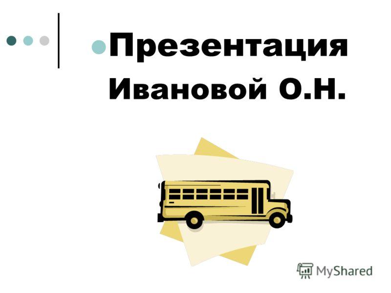 Презентация Ивановой О.Н.