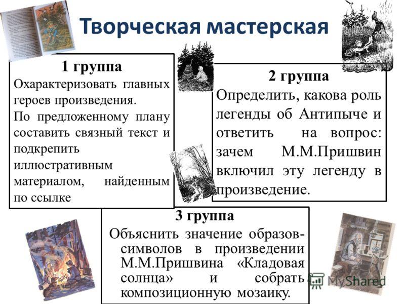 Сравнительная характеристика Насти и Митраши в таблице ...