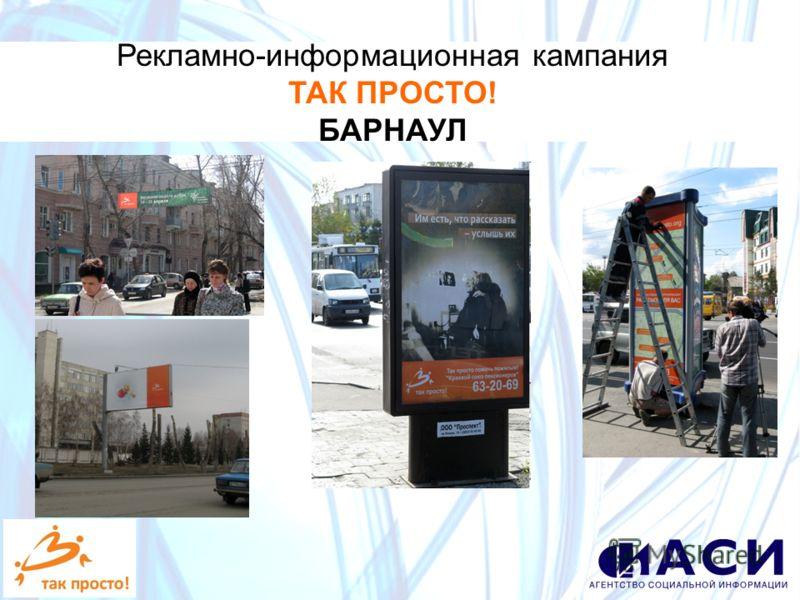 Рекламно-информационная кампания ТАК ПРОСТО! БАРНАУЛ