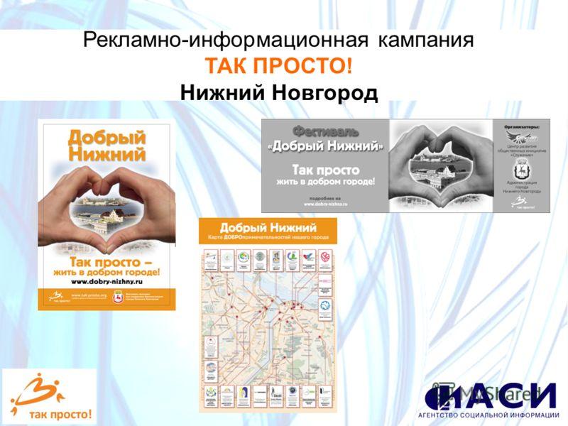 Рекламно-информационная кампания ТАК ПРОСТО! Нижний Новгород
