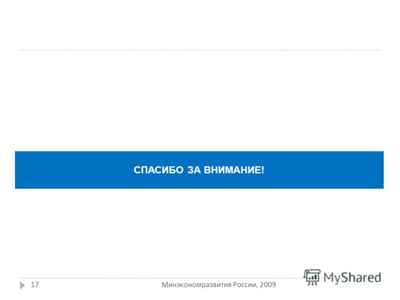 17 Минэкономразвития России, 2009 СПАСИБО ЗА ВНИМАНИЕ!