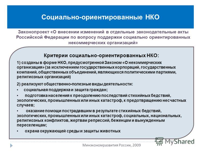 Социально-ориентированные НКО Критерии социально-ориентированных НКО: 1) созданы в форме НКО, предусмотренной Законом «О некоммерческих организация» (за исключением государственных корпораций, государственных компаний, общественных объединений, являю