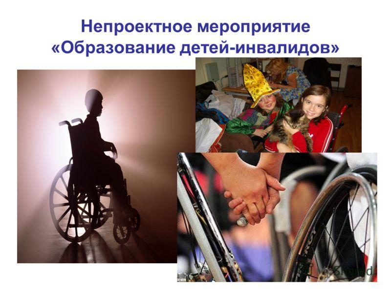 Непроектное мероприятие «Образование детей-инвалидов»