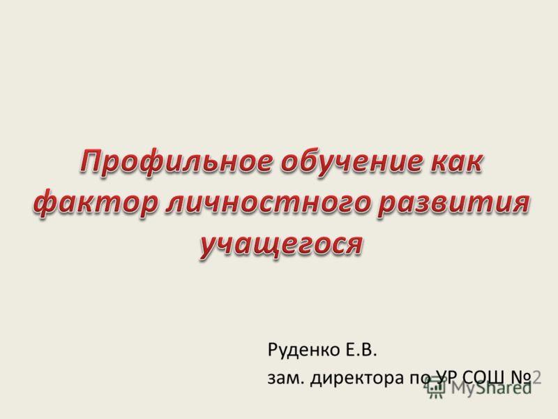 Руденко Е.В. зам. директора по УР СОШ 2