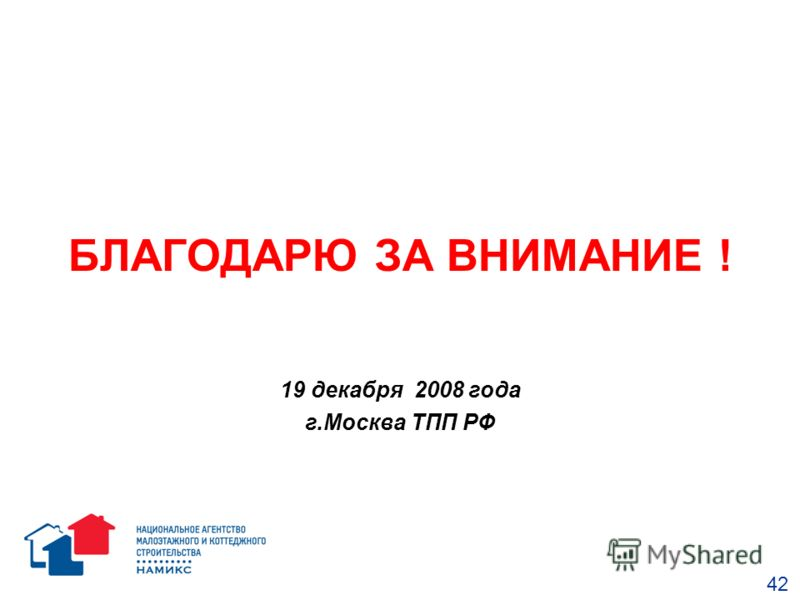 БЛАГОДАРЮ ЗА ВНИМАНИЕ ! 19 декабря 2008 года г.Москва ТПП РФ 42