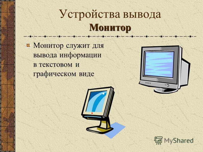 По знакомство презентация с компьютером теме