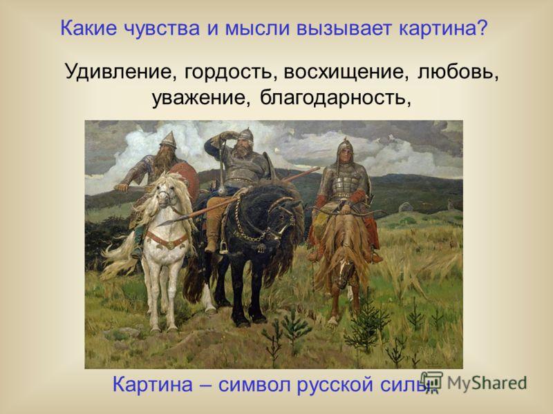 Удивление, гордость, восхищение, любовь, уважение, благодарность, Картина – символ русской силы. Какие чувства и мысли вызывает картина?