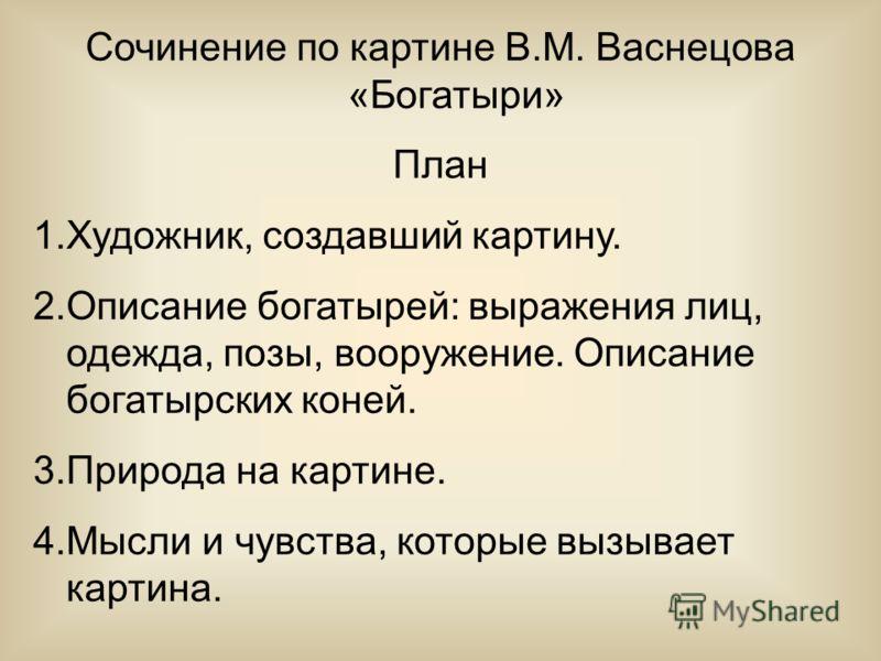 развития речи (сочинение по картине ...: www.myshared.ru/slide/115322