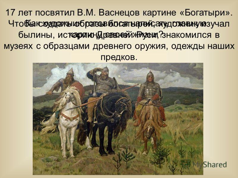 СОЧИНЕНИЕ ОПИСАНИЕ КАРТИНЫ ТРИ ...: pictures11.ru/sochinenie-opisanie-kartiny-tri-bogatyrya.html