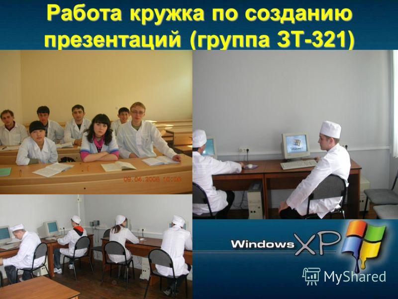 Работа кружка по созданию презентаций (группа ЗТ-321)