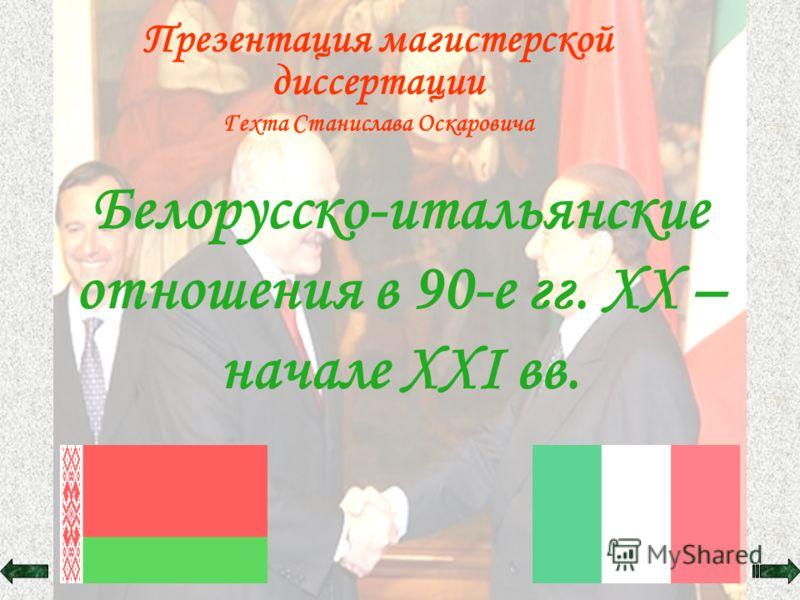 Белорусско-итальянские отношения в 90-е гг. XX – начале XXI вв. Презентация магистерской диссертации Гехта Станислава Оскаровича