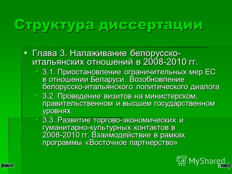 Структура диссертации Глава 3. Налаживание белорусско- итальянских отношений в 2008-2010 гг. Глава 3. Налаживание белорусско- итальянских отношений в 2008-2010 гг. 3.1. Приостановление ограничительных мер ЕС в отношении Беларуси. Возобновление белору