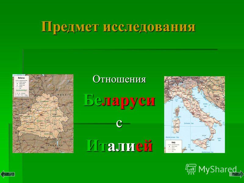 Предмет исследования Предмет исследования Отношения Беларуси с Италией