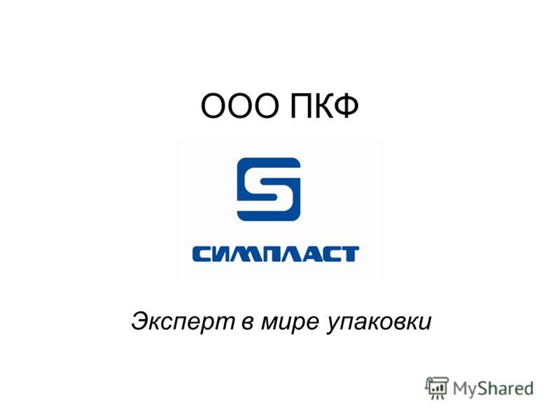 ООО ПКФ Эксперт в мире упаковки