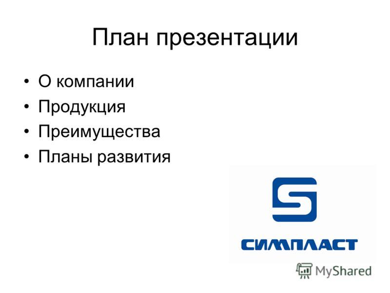 План презентации О компании Продукция Преимущества Планы развития