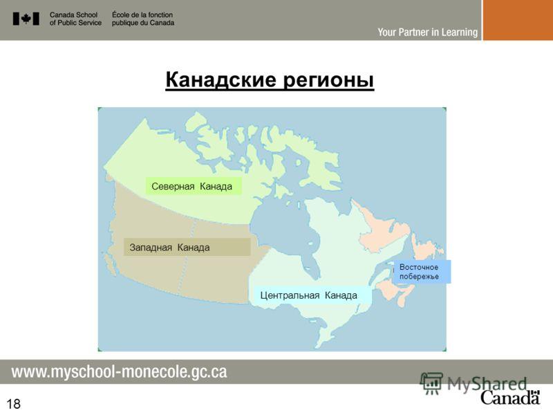 Канадские регионы 18 Северная Канада Западная Канада Центральная Канада Восточное побережье