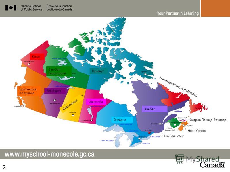 2 Юкон Сев-Зап Территории Нунавут Британская Колумбия Альберта Саскачеван Манитоба Онтарио Квебек Ньюфаундленд и Лабрадор Остров Принца Эдуарда Нова Скотия Нью Брансвик