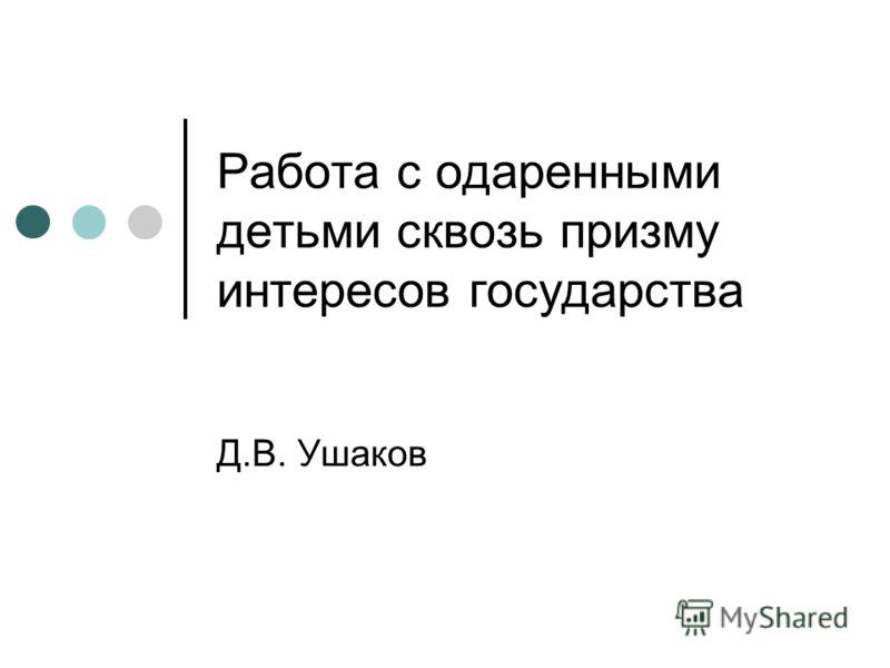 Работа с одаренными детьми сквозь призму интересов государства Д.В. Ушаков
