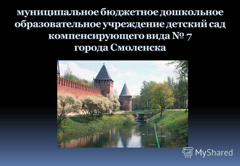муниципальное бюджетное дошкольное образовательное учреждение детский сад компенсирующего вида 7 города Смоленска