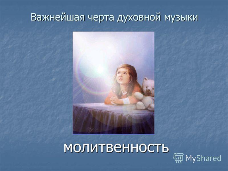 Важнейшая черта духовной музыки молитвенность