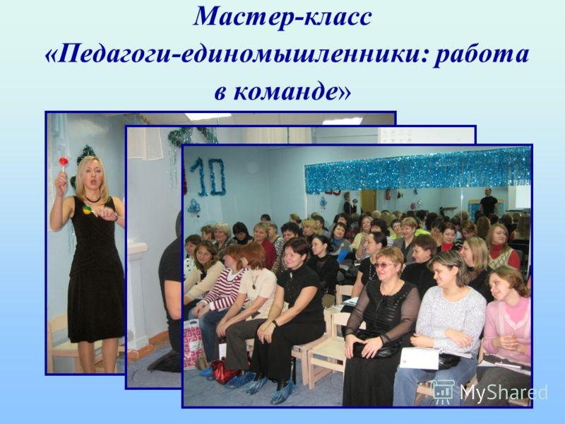 Мастер-класс «Педагоги-единомышленники: работа в команде»