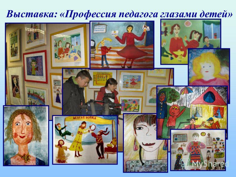 Выставка: «Профессия педагога глазами детей»