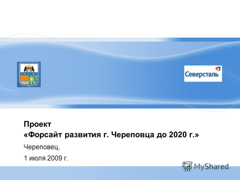 Проект «Форсайт развития г. Череповца до 2020 г.» Череповец, 1 июля 2009 г.
