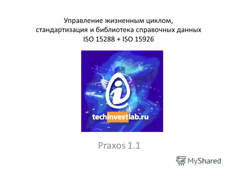 Управление жизненным циклом, стандартизация и библиотека справочных данных ISO 15288 + ISO 15926 Praxos 1.1