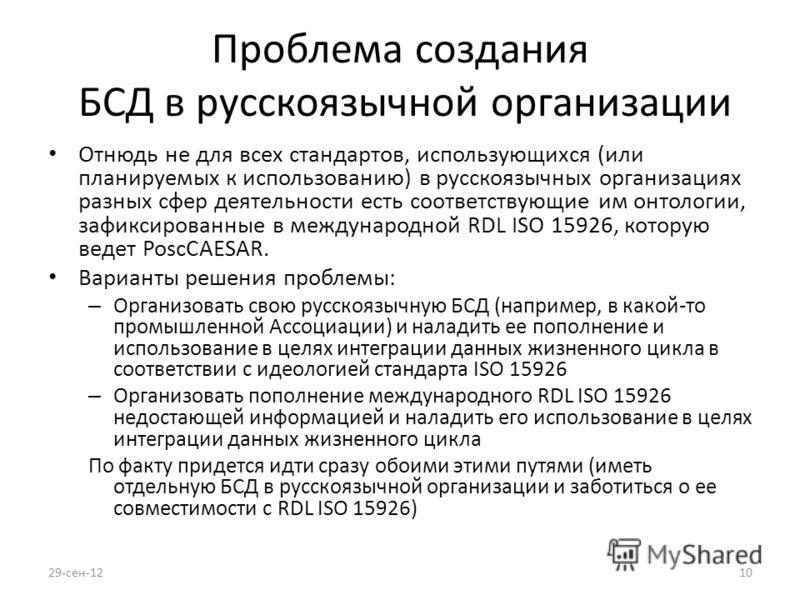 Проблема создания БСД в русскоязычной организации Отнюдь не для всех стандартов, использующихся (или планируемых к использованию) в русскоязычных организациях разных сфер деятельности есть соответствующие им онтологии, зафиксированные в международной