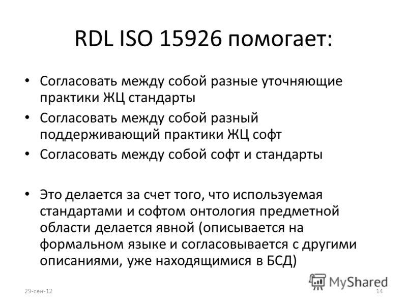 RDL ISO 15926 помогает: Согласовать между собой разные уточняющие практики ЖЦ стандарты Согласовать между собой разный поддерживающий практики ЖЦ софт Согласовать между собой софт и стандарты Это делается за счет того, что используемая стандартами и