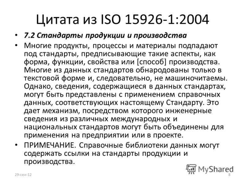 Цитата из ISO 15926-1:2004 7.2 Стандарты продукции и производства Многие продукты, процессы и материалы подпадают под стандарты, предписывающие такие аспекты, как форма, функции, свойства или [способ] производства. Многие из данных стандартов обнарод