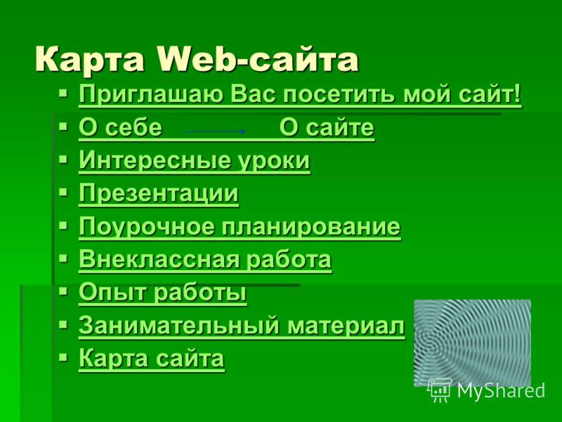 Карта Web-сайта Приглашаю Вас посетить мой сайт! Приглашаю Вас посетить мой сайт! Приглашаю Вас посетить мой сайт! Приглашаю Вас посетить мой сайт! О себе О сайте О себе О сайте О себе О сайте О себе О сайте Интересные уроки Интересные уроки Интересн