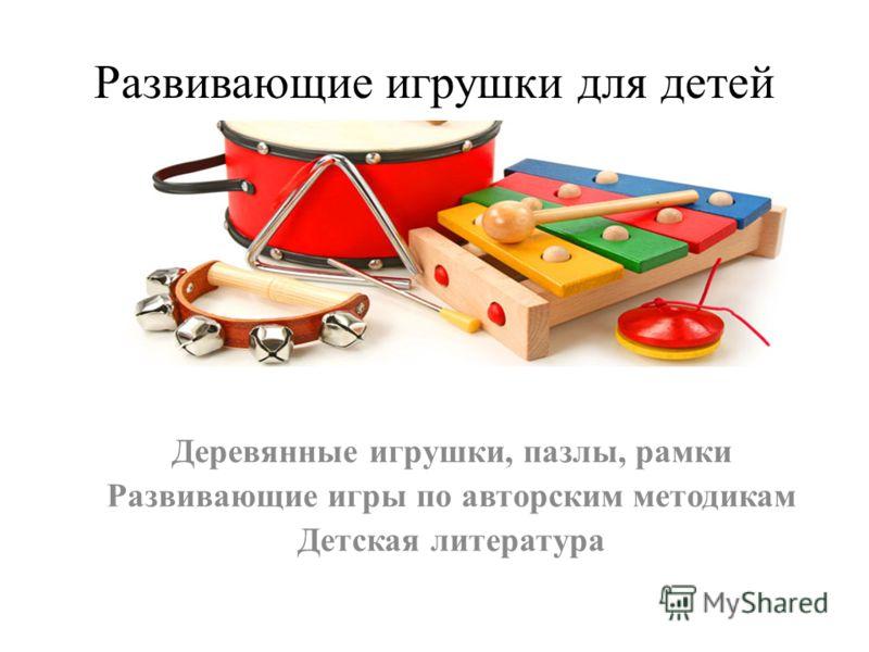 Развивающие игрушки для детей Деревянные игрушки, пазлы, рамки Развивающие игры по авторским методикам Детская литература